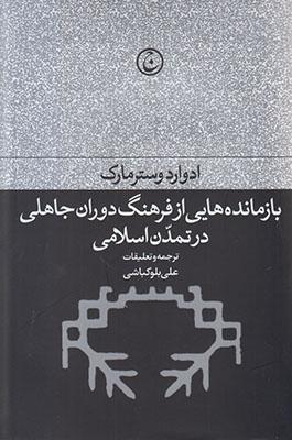 تصویر بازمانده هایی از فرهنگ دوران جاهلی در تمدن اسلامی