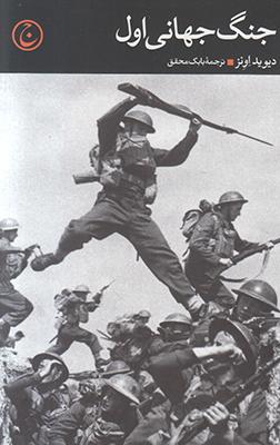 تصویر جنگ جهانی اول