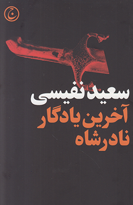 تصویر آخرین یادگار نادرشاه