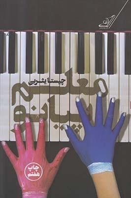 تصویر معلم پیانو