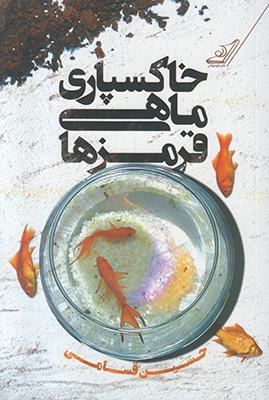 تصویر خاکسپاری ماهی قرمزها