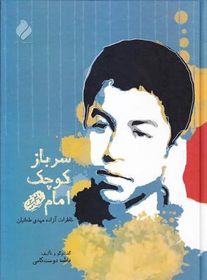 تصویر سرباز کوچک امام