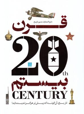 دايره المعارف مصور تاريخ قرن بيستم/رحلي/گ/سايان