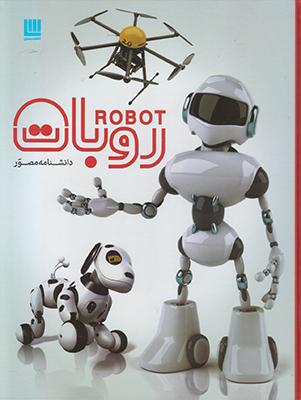 تصویر دانشنامه مصور روبات