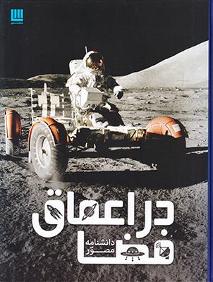 تصویر دانشنامه مصور در اعماق فضا