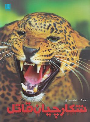 تصویر دانشنامه مصور شکارچیان قاتل