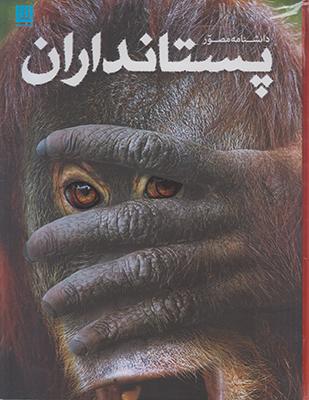 تصویر دانشنامه مصور پستانداران