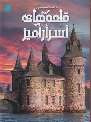 تصویر دانشنامه مصور قلعه های اسرارآمیز