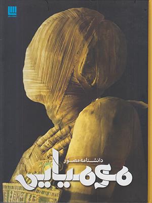 تصویر دانشنامه مصور مومیایی