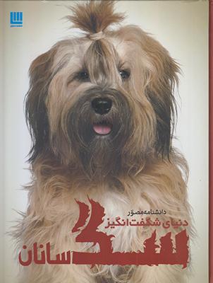 تصویر دانشنامه مصور دنیای شگفت انگیز سگ سانان