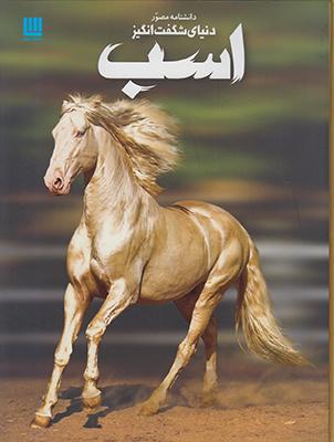 تصویر دانشنامه مصور دنیای شگفت انگیز اسب
