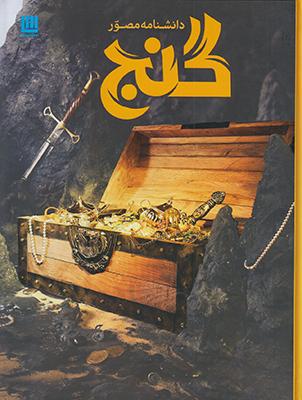 تصویر دانشنامه مصور گنج