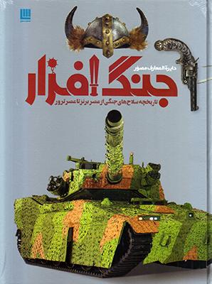 تصویر دایره المعارف جنگ افزار