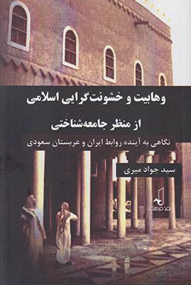 تصویر وهابیت و خشونت گرایی اسلامی