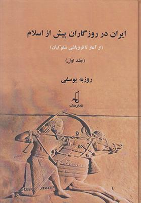تصویر ایران در روزگاران پیش از اسلام (جلد1)