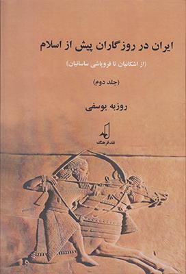 تصویر ایران در روزگاران پیش از اسلام جلد2