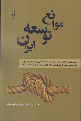 تصویر موانع توسعه ایران