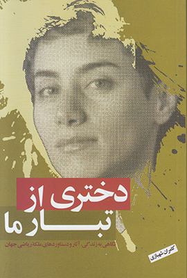 تصویر دختری از تبار ما