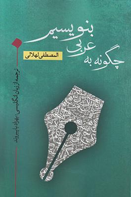 تصویر چگونه عربی بنویسیم