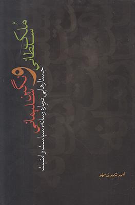 تصویر ملک سلطانی و نگین سلیمانی