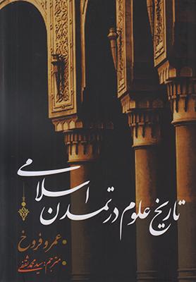 تاریخ علوم در تمدن اسلامی