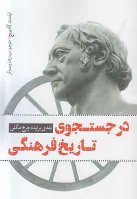 تصویر در جستجوی تاریخ فرهنگی