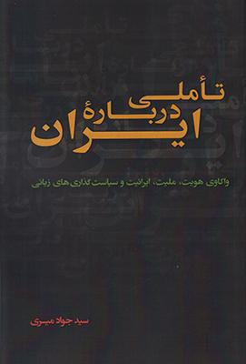 تصویر تاملی درباره ایران