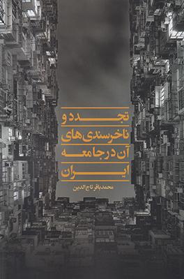 تصویر تجدد و ناخرسندی های آن در جامعه ایران
