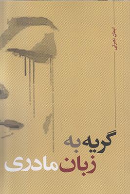تصویر گریه به زبان مادری