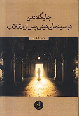 تصویر جایگاه دین در سینمای دینی پس از انقلاب