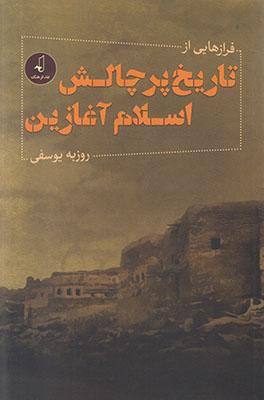 تصویر فرازهایی از تاریخ پر چالش اسلام آغازین