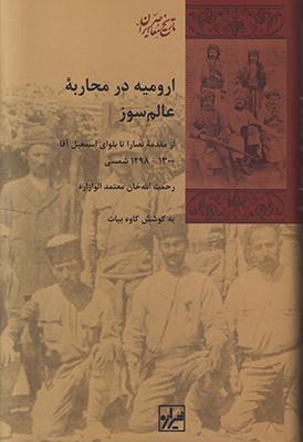 تصویر ارومیه در محاربه عالم سوز