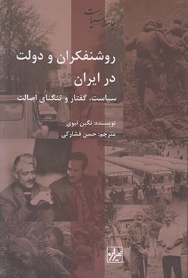 تصویر روشنفکران و دولت در ایران