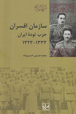 تصویر سازمان افسران حزب توده ایران
