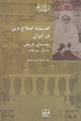 تصویر اندیشه اصلاح دین در ایران 2 جلدی