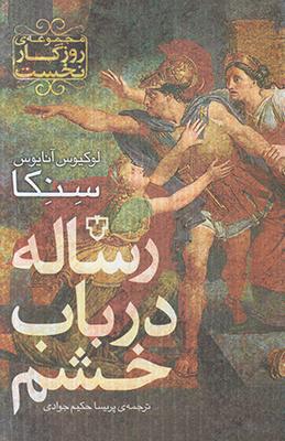 تصویر رسال در باب خشم