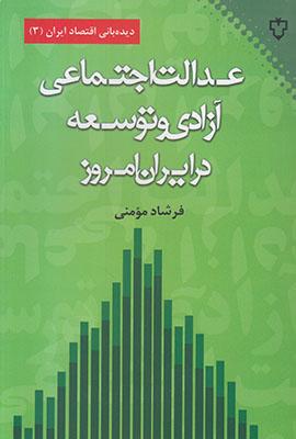 تصویر عدالت اجتماعی آزادی و توسعه در ایران امروز