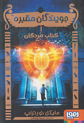 تصویر جویندگان مقبره 1 کتاب مردگان
