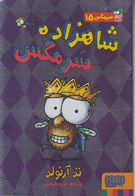 تصویر سر مگس 15(شاهزاده سرمگس)