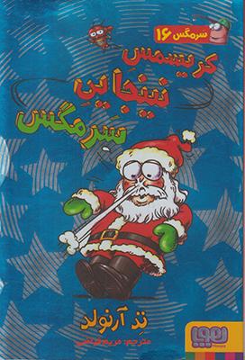 تصویر سر مگس 16(کریسمس نینجایی سر مگس)