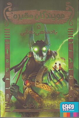 تصویر جویندگان مقبره 5 (پادشاهی نهایی)