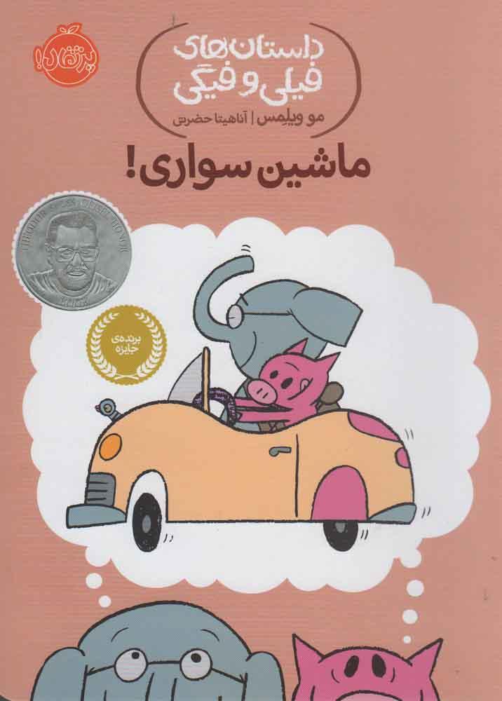 تصویر داستان های فیلی و فیگی ( ماشین سواری )