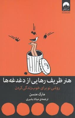 تصویر هنر ظریف رهایی از دغدغه ها