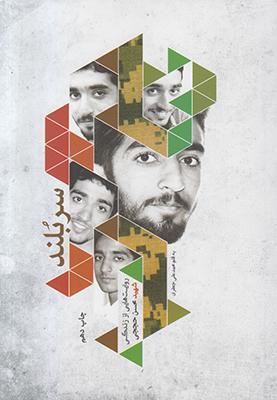 تصویر سربلند روایت هایی از زندگی شهید حججی