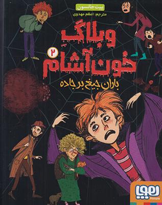 وبلاگ خون آشام2(باران جیغ بر جاده)