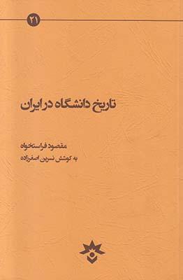 تصویر تاریخ دانشگاه در ایران