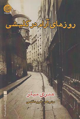 روزهاي آرام در كليشي/ش/ايجاز