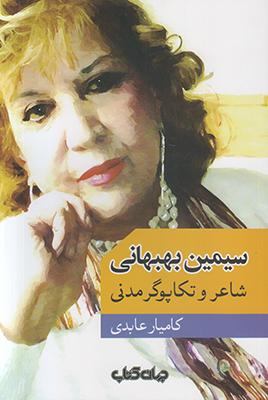 تصویر سیمین بهبهانی شاعر و تکاپوگر مدنی
