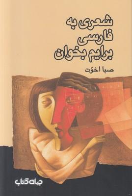 تصویر شعری به فارسی برایم بخوان