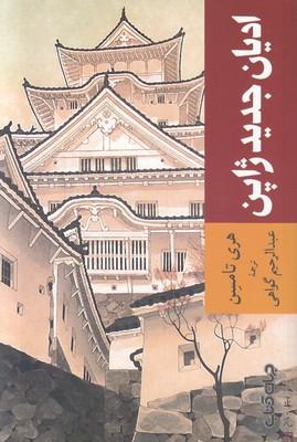 تصویر ادیان جدید ژاپن